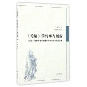 论语学传承与创新(论语诠释与域外传播研究学术研讨会论文集)