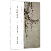 奇郁晴江梅(2015李方膺诞辰320周年学术专辑)
