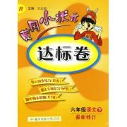 六年级语文(下R最新修订)/黄冈小状元达标卷