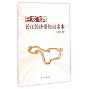 巨龙飞舞(长江经济带知识读本)