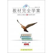 高中语文(必修3SJYW)/教材完全学案
