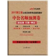 中公名师预测卷(综合类行测+申论2017浙江省公务员录用考试辅导教材)