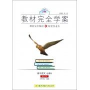 高中语文(必修4RJYW)/教材完全学案