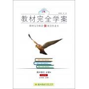 高中语文(必修4SJYW)/教材完全学案