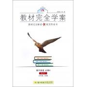高中英语(必修4RJYY)/教材完全学案