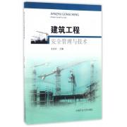 建筑工程安全管理与技术