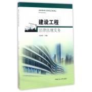 建设工程法律法规实务