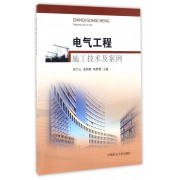 电气工程施工技术及案例