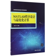 MATLAB程序设计与最优化计算(高等院校信息技术规划教材)
