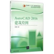 AutoCAD2016建筑绘图(中等职业学校建筑类专业职业教育十三五改革创新规划教材)
