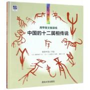 中国的十二属相传说(用甲骨文做游戏)(精)