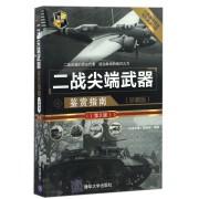 二战尖端武器鉴赏指南(珍藏版第2版)/世界武器鉴赏系列