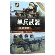 单兵武器鉴赏指南(珍藏版第2版)/世界武器鉴赏系列