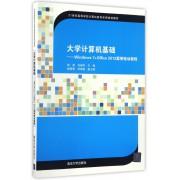 大学计算机基础--Windows7+Office2013案例驱动教程(21世纪高等学校计算机教育实用规划教材)