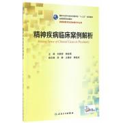 精神疾病临床案例解析(供精神医学及其他相关专业用全国高等学校教材)
