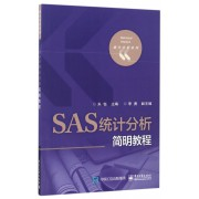 SAS统计分析简明教程/统计分析系列