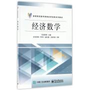 经济数学(高等院校数学课程改革创新系列教材)