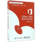 Office365管理员实战指南