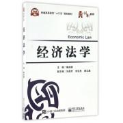 经济法学(普通高等教育十三五规划教材)/华信经管创新系列