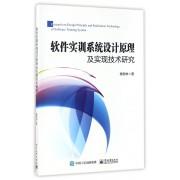 软件实训系统设计原理及实现技术研究
