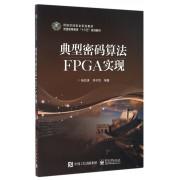 典型密码算法FPGA实现(网络空间安全系列教材普通高等教育十三五规划教材)