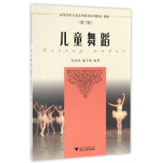 儿童舞蹈(附光盘舞蹈第3版高等学校儿童艺术教育系列教材)