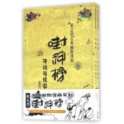 封神榜(传说与现实上下)/蔡志忠古典幽默漫画