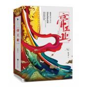 帝王业(典藏版共2册)