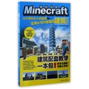 我的世界Minecraft建筑大百科(从小孩到大人都盖得出来的101座建筑)
