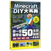 我的世界Minecraft DIY大事典(我的世界方块人的50招荒野求生秘技)