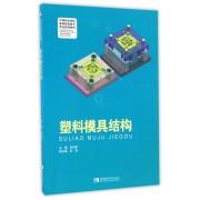 塑料模具结构(中等职业学校模具制造技术专业规划教材)