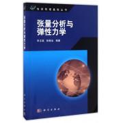 张量分析与弹性力学/地球物理基础丛书
