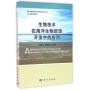 生物技术在海洋生物资源开发中的应用/海洋生物资源开发利用高技术丛书
