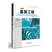 基因工程(第4版)/现代生物化学工程丛书