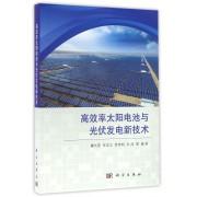 高效率太阳电池与光伏发电新技术