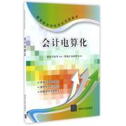 会计电算化(高等院校财经类应用型教材)