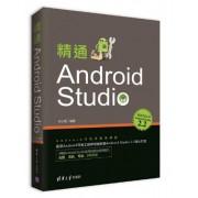 精通Android Studio/移动开发丛书