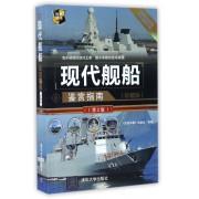 现代舰船鉴赏指南(珍藏版第2版)/世界武器鉴赏系列