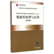 数据库原理与应用(第3版高等学校计算机基础教育规划教材)