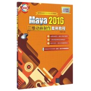 Maya2016三维动画制作案例教程(附光盘全彩印刷高等院校数字艺术设计系列教材)