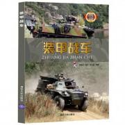装甲战车/武器装备百科典藏