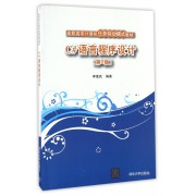 C#语言程序设计(第2版高职高专计算机任务驱动模式教材)