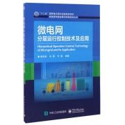 微电网分层运行控制技术及应用/新能源电能变换与控制技术丛书