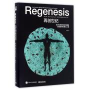 再创世纪(合成生物学将如何重新创造自然和我们人类)(精)