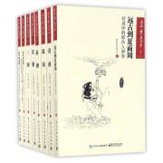 漫画上下五千年(上篇共8册)