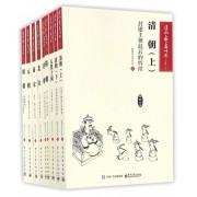 漫画上下五千年(下篇共9册)