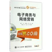 电子商务与网络营销(电子商务专业高等职业教育理实一体化规划教材)
