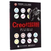 Creo中文版实用教程(工业设计专业规划教材普通高等教育十三五规划教材)
