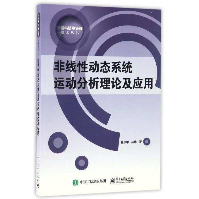 非线性动态系统运动分析理论及应用/信号与信息处理技术丛书