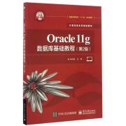 Oracle11g数据库基础教程(第2版计算机类本科规划教材普通高等教育十三五规划教材)